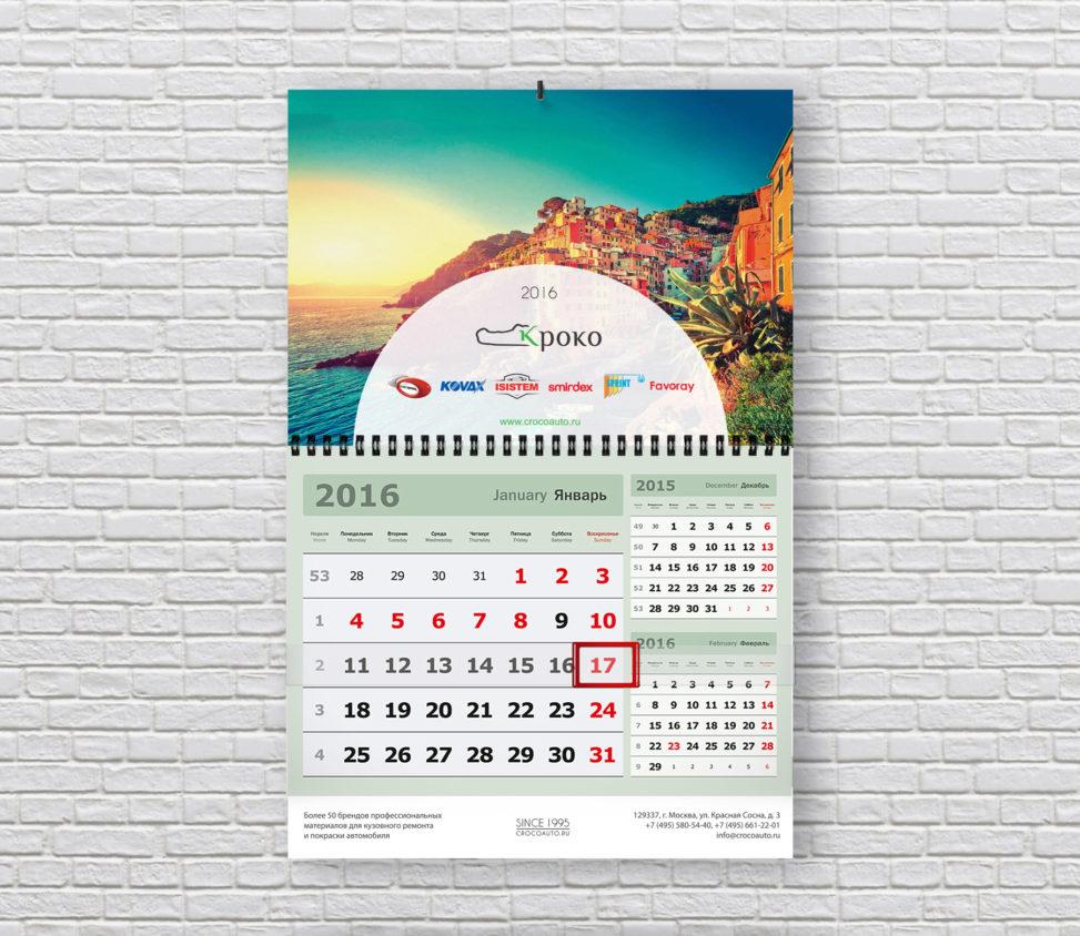 calendar_3-fold-rh2