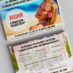 listovka-epilyaciya-spa-1